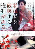 My Right to Ravage Myself (DVD) (Japan Version)