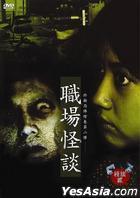 Ghost Story 2 (DVD) (Taiwan Version)