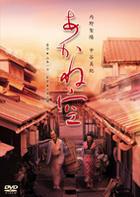 Akane Zora (DVD) (Special Edition) (Japan Version)