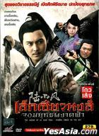 陆小凤传奇之凤舞九天 (2006) (DVD) (泰国版)