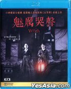 The Wrath (2018) (Blu-ray) (Hong Kong Version)