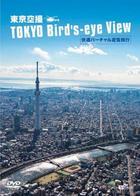 Tokyo Kusatsu HD Full High Vision de Kaiteki Virtual Yuran Hiko TOKYO Bird's-eye View HD (DVD) (English Subtitled) (Japan Version)