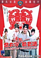 Comedy Of Mismatches (DVD) (Hong Kong Version)