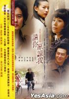 Please Forgive Me (DVD) (End) (Taiwan Version)