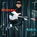 Genkin ni Te wo Dase!! (First Press Limited Edition)(Japan Version)