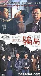 Feng Kuang De Pian Ju (H-DVD) (End) (China Version)