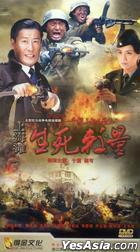 Shang Hai Tan Sheng Si Jiao Liang (H-DVD) (End) (China Version)