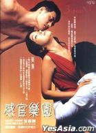 3-Iron (DVD) (Hong Kong Version)