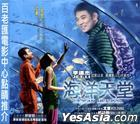 Ocean Heaven (VCD) (Hong Kong Version)