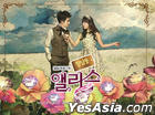 Cheongdamdong Alice OST Part 2 (SBS TV Drama) + Poster in Tube