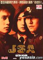 JSA (Joint Security Area) (2000) (DVD) (Hong Kong Version)