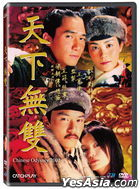 天下无双 (2002) (DVD) (台湾版)