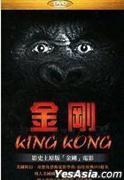 King Kong (1933) (DVD) (Taiwan Version)