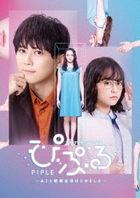 Piple - AI to Kekkon Seikatsu Hajimemashita - (Blu-ray) (Japan Version)