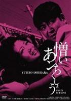 Nikkatsu 100th Anniversary Hoga Classics, Great 20 (12) - Nikui Anchikusho (HD Remaster Edition) (DVD) (Japan Version)