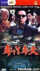 Wu Fa Wu Tian (H-DVD) (End) (China Version)