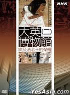 Da Ying Bo Wu Guan (2)  Ai Ji Fa Lao Wang De Rong Yao (DVD) (Taiwan Version)