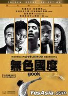 Gook (2017) (DVD) (Hong Kong Version)