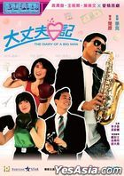 The Diary of a Big Man (1988) (DVD) (2021 Reprint) (Hong Kong Version)