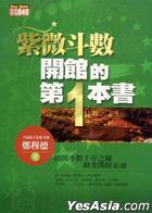 Zi Wei Dou Shu Kai Guan De Di Yi Ben Shu