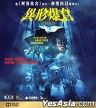 Storage 24 (2012) (Blu-ray) (Hong Kong Version)