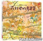 Sen Lin Li De Xiao Song Shu : Sen Lin Li De Niao Bao Bao