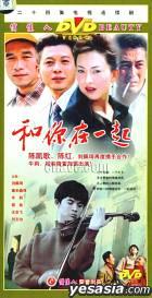 He Ni Zai Yi Qi (Ep.1-24) (End) (China Version)