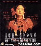 Shanghai Triad (1995) (VCD) (Hong Kong Version)