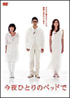 Konya Hitori no Bed de DVD Box (Japan Version)