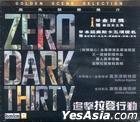 Zero Dark Thirty (2012) (VCD) (Hong Kong Version)