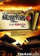 Cang Di Mi Ma Zhi10 : Sheng Di Xiang Ba La