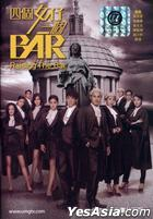 Raising The Bar (DVD) (Ep. 1-25) (End) (Multi-audio) (English Subtitled) (TVB Drama) (US Version)