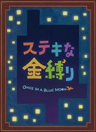 Once in a Blue Moon (DVD) (Special Edition) (Japan Version)