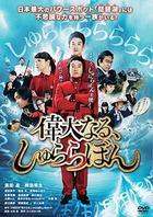 The Great Shu Ra Ra Boom (DVD) (Standard Edition) (Japan Version)