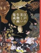edo no utsukushii seibutsuga shiyuusei