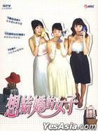 Dream Girl (DVD) (Ep. 1-22) (End) (Taiwan Version)