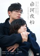 Asleep (DVD)(Japan Version)