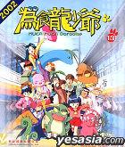 2002 Muka Muka Paradise Vol.13