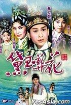 Dai Yu Zang Hua (DVD) (Hong Kong Version)
