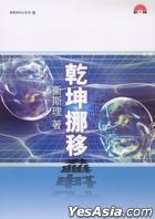 衛斯理科幻系列(47)──乾坤挪移