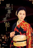 Kurokawa no Techo DVD Box  (Japan Version)