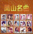 Kai Shan Ming Qu (Hai Shan Reissue Version)