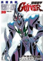 The Bioboosted Armor ''Guyver'' (Vol.30)