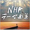 NHK Theme Kyokushu Drama & Documentary (Japan Version)