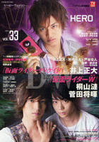 HERO VISION 33 / TVガイドMOOK