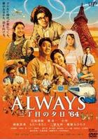 Always - Sunset on Third Street '64 (DVD) (Normal Edition) (English Subtitled) (Japan Version)