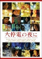 Until The Lights Come Back  (DVD) (Special Priced Edition) (English Subtitled) (Japan Version)