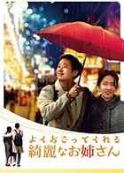 Something in the Rain (DVD) (Box 1) (Japan Version)