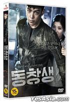 Commitment (2013) (DVD) (2-Disc) (First Press Limited Edition) (Korea Version)