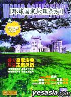 Huan Qiu Guo Jia Di Li Za Zhi - Bu Lie Dian Zhi Lian Vol.1-6 (VCD) (China Version)